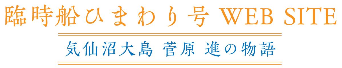 臨時船ひまわり号【公式サイト】